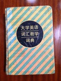 大学英语词汇教学词典