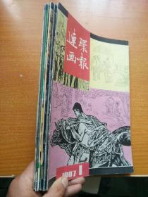连环画报1987年第1,4,5,6,7,12 六本合售