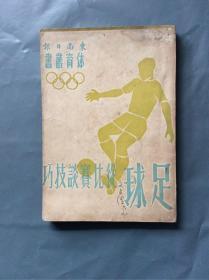 民国37年初版《足球,从比赛谈技巧》(内含朱印拉页一张)
