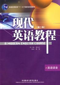 现代英语教程-英语语音 正版 楼光庆   9787560082486