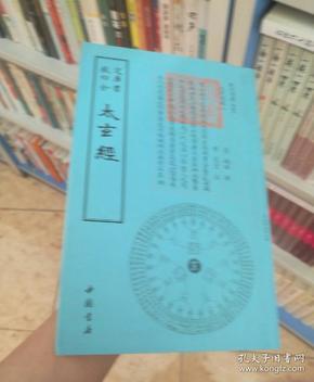 四库全书术数类:太玄经