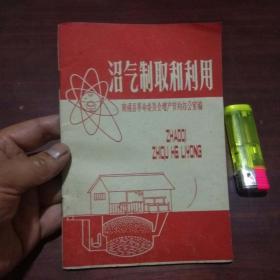 沼气制取及利用(南通县革命委员会增产节约办公室)(毛主席语录)(孤本)