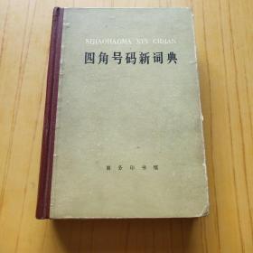四角号码新词典