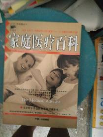 家庭医疗百科