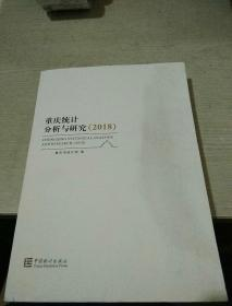 重庆统计分析与研究(2018)