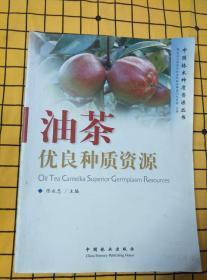 油茶优良种质资源、中国油茶(第2版)、中国油茶栽培与病虫害防治、油茶高效实用栽培技术(4册合售)