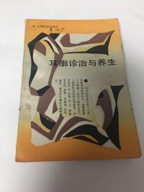 耳廓诊治与养生(刘毅赠丁育德)