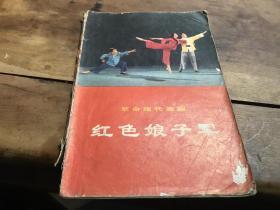 《革命现代舞剧——红色娘子军》