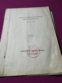 甘肃省东乡县洒勒山滑坡机制及巴谢河流域区域滑圾研究工作设计书(油印)'