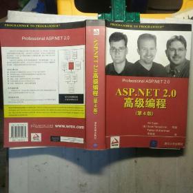 ASP.NET 2.0高级编程:很全的一本书呀,用来查不错