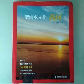 渭南水文化 黄河【全彩图文字版】