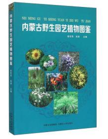 《内蒙古野生园艺植物图鉴》