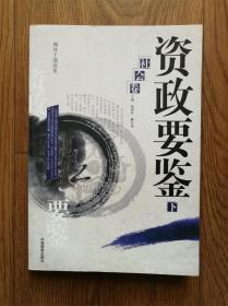 资政要鉴社会卷(下册)