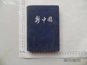 笔记本:新中国(内有笔记,无插图,尺寸品相详见图S)