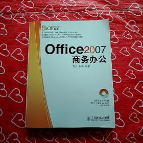 Office 2007商务办公(附光盘)