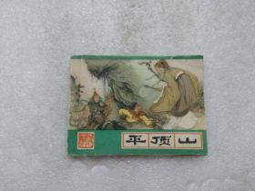 连环画:平顶山(西游记之十三)