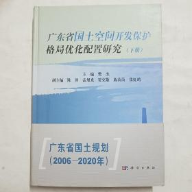广东省国土空间开发保护格局优化配置研究(下册)