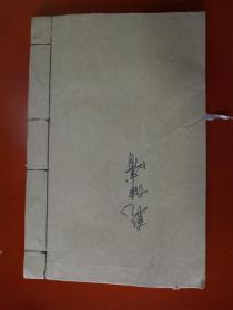 古代戏曲丛刊三集:乾坤啸(1册全)线装原版