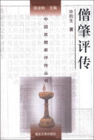中国思想家评传丛书:僧肇评传