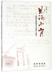 见证小岗:纪念中国改革开放四十周年全新未拆封