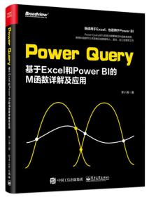 Power Query基于Excel和Power BI的M汉书详解及应用