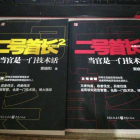 二号首长1-2册