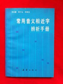 常用音义相近字辨析手册(印2700册)