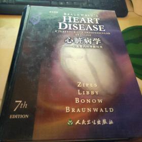 心脏病学:心血管内科学教科书(第7版)(英文原版) 45号