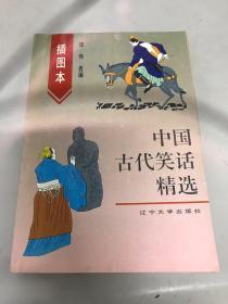 插图本 中国古代笑话精选
