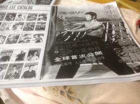 买满就送 《李小龙截拳道训练法杂志》,第2册 复印件人人皆可依此自学