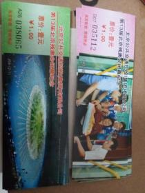 2008年北京残奥会闭幕式纪念车票 北京公交发行 一套2张全