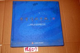 慈善情满申城:俞新宝 俞永俊慈善摄影作品选 【精装】