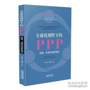 全球化视野下的PPP:政策、法律和制度框架
