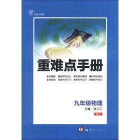 重难点手册九年级物理RJ 正版 张义仁  9787562260608