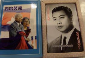 【全新】《柬埔寨国王西哈努克(中国人民的老朋友)》绝版收藏扑克牌(本店有中国扑克大全 扑克的天堂)