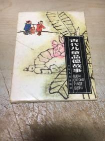 古代儿童品德故事(一函四册)4册合售