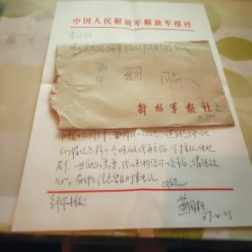 解放军报社社长,少将黄国柱书信一封1页   24号