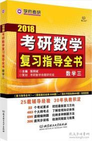 考研数学复习指导全书(数学三)