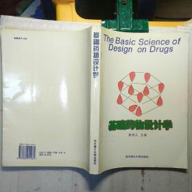 基础药物设计学