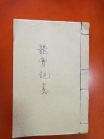 古代戏曲丛刊二集:龙膏记(1册上下卷全)线装原版