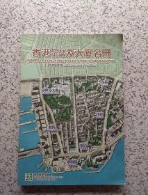 香港地方街道及大厦名册(附社区设施)2007