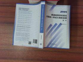 2019年普通高等学校招生全国统一考试大纲的说明理科.-.-..