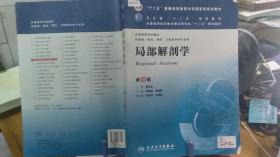 内科学(第8版)