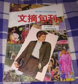 文摘旬刊 1991年合订本 下 近九品 包邮挂