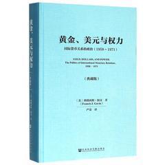 黄金、美元与权力:国际货币关系的政治(1958~1971)(典藏版)