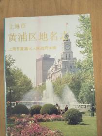 上海市黄埔区地名志