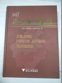 浙江外事年鉴2011