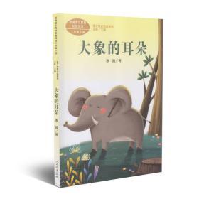 二年级下册:大象的耳朵/课文作家作品系列冰波