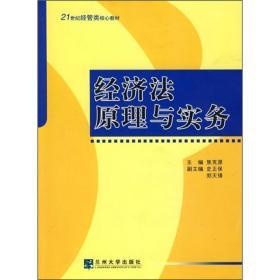 经济法原理与实务(第2版)