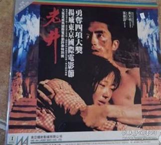 张艺谋电影LD 《老井》《秦俑》(古今大战秦俑情)《菊豆》《大红灯笼高高挂》《秋菊打官司》《活着》
